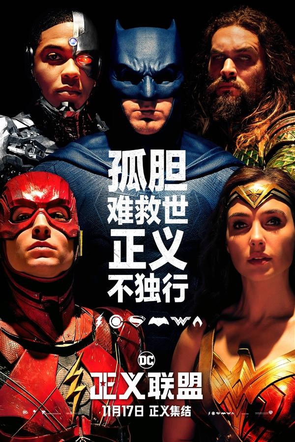 中国同步上映!《正义联盟》新预告:神奇女侠微笑迷人