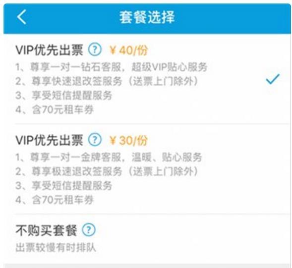 携程VIP优先出票?12306:不存在优先