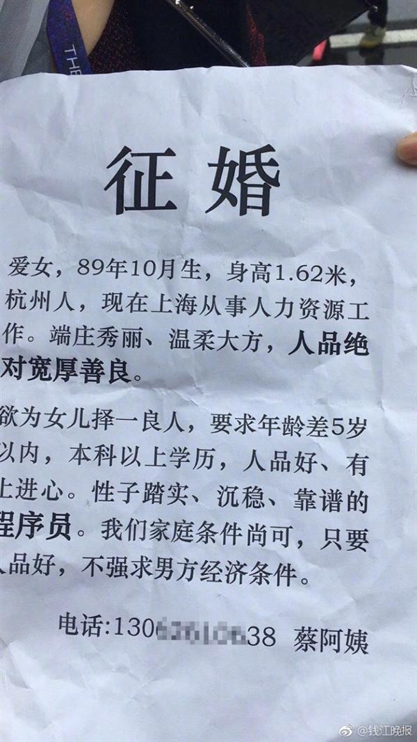 杭州阿姨冲进云栖大会现场 为女儿征婚 点名要程序员