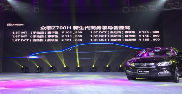 10万买A6L!众泰全新C级轿车Z700H上市 尺寸惊人