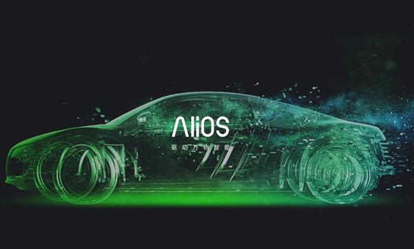 阿里AliOS系统大爆发!又一重磅车企宣布搭载