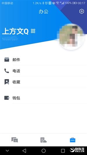 取代QQ!安卓提姆2全新发布:免费10gb云盘空间