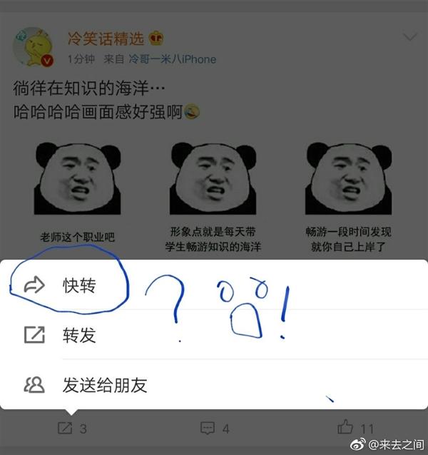 """新浪微博CEO自曝新功能""""快转"""":会员专属?"""