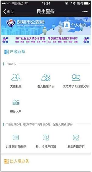 微信上线新服务:临时身份证、户口簿快递到家