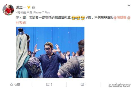 《真三国无双》电影新片场照 刘关张认真听导演讲戏