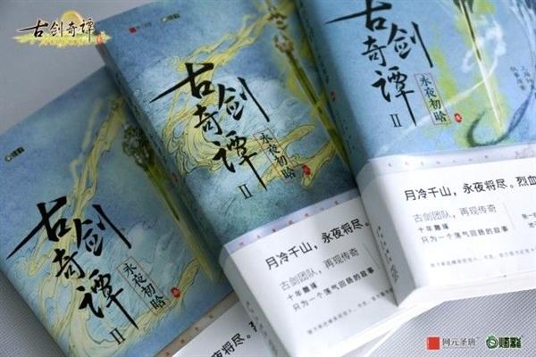 《古剑奇谭2》官方小说三部曲完结:凤歌执笔