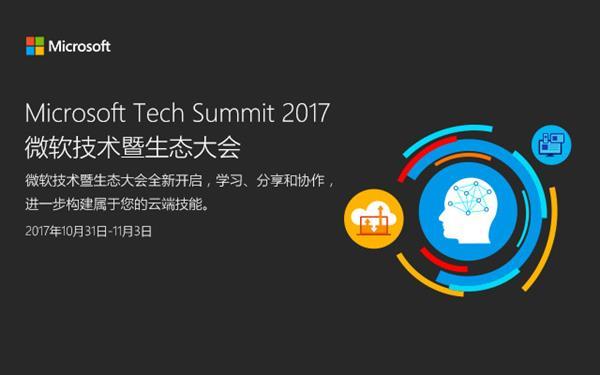 2017微软Tech Summit 见证新微软的Freestyle