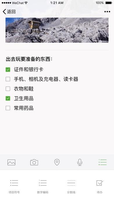 iOS微信6.5.19发布:可生成自己的赞赏码