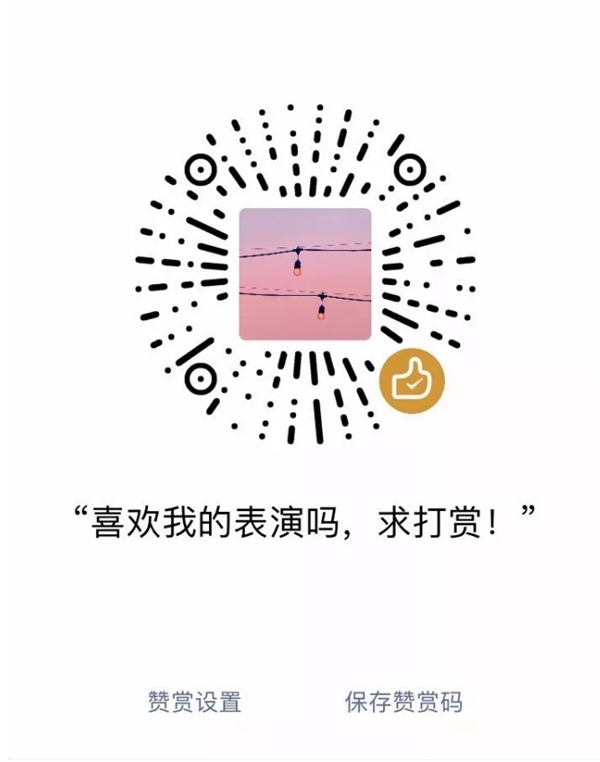 微信官方解读赞赏码:方便线下打赏小费