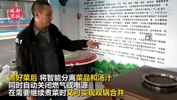 四川50岁农民发明智能升降火锅餐桌:4年200万打造
