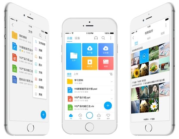 115 App及网页版同更新:五大功能一目了然