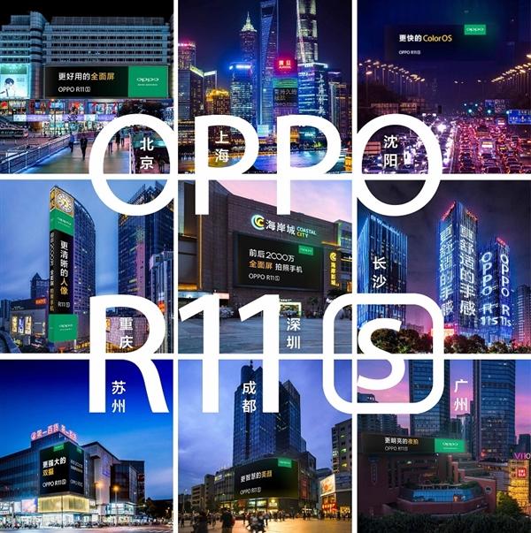 OPPO宣布全面屏新机R11s发布时间:11月2日见!
