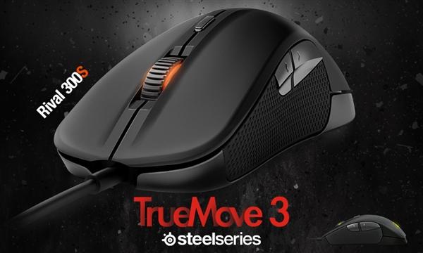 赛睿全新Rival 300S游戏鼠标发布:升级TrueMove1引擎
