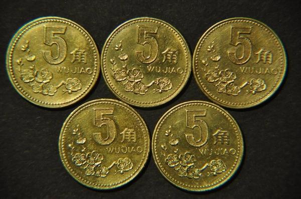 惊!儿时5毛钱硬币身价暴涨:轻松140倍