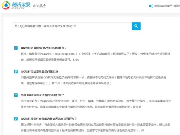 微信QQ头像一年只能修改5次?腾讯紧急辟谣
