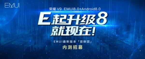EMUI 8.0降临:荣耀9/荣耀V9开启安卓8.0内测