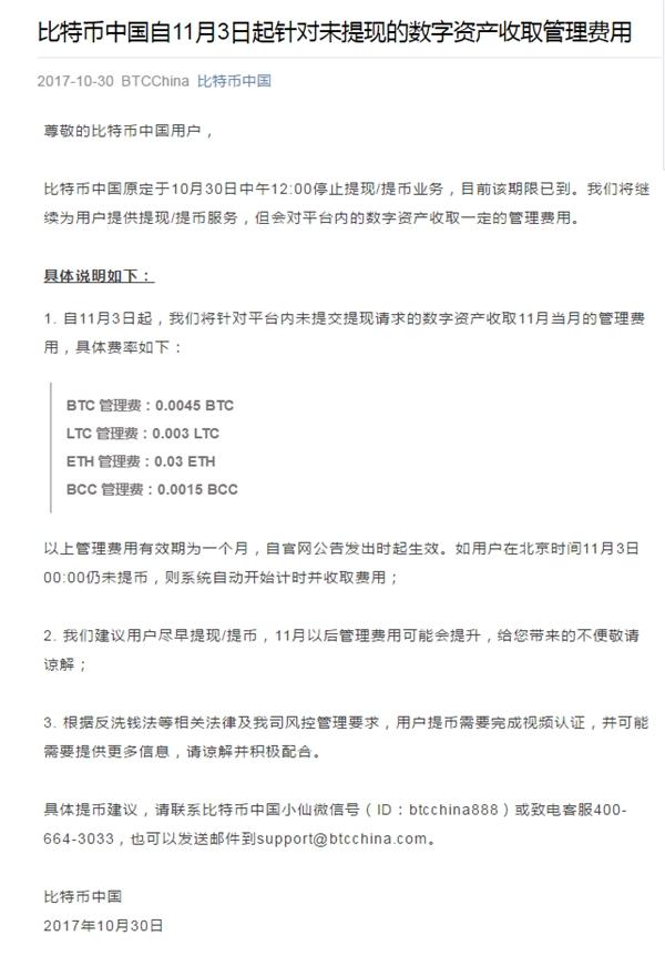 比特币中国:继续提供提现服务 开收管理费用