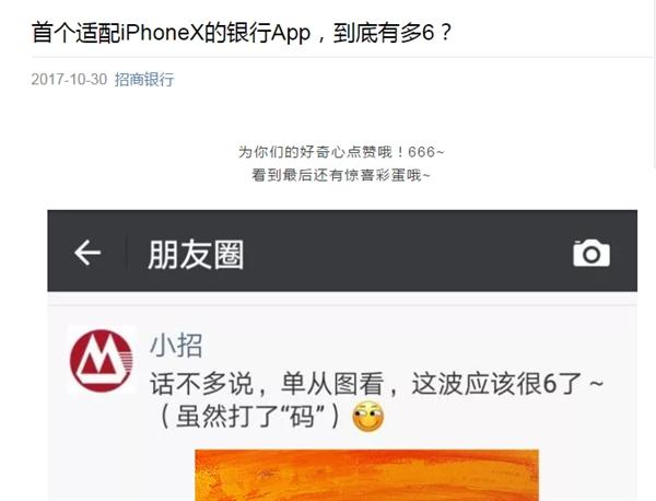 招商银行APP 6.0来了:首个适配iPhone X的银行APP