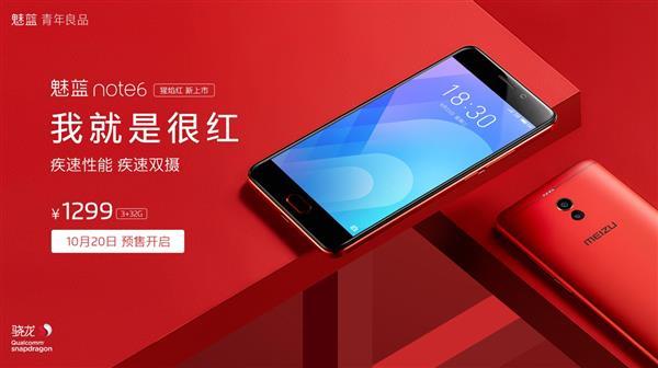 魅蓝第三次发布魅蓝Note6 竟然是为了要红图片