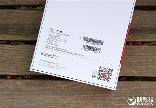 6.8英寸掌阅iReader Ocean开箱图赏:纯平屏幕超赞