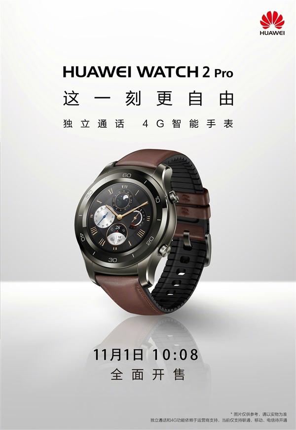 支持独立通话!华为智能手表Watch 2 Pro开卖:2588元