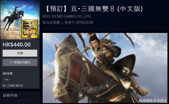 《真三国无双8》中文版上架PSN港服 豪华版售价662港币