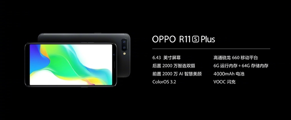 3699元!OPPO R11s Plus同步登场:6.43寸/6GB大内存