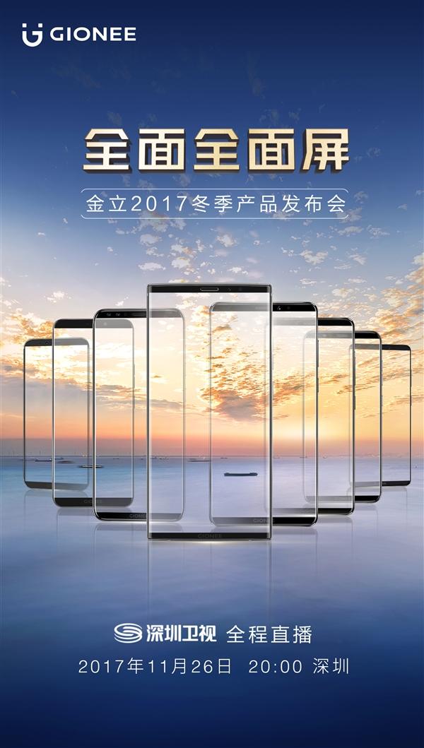 疯狂!金立宣布本月发新机:一口气8款全面屏手机