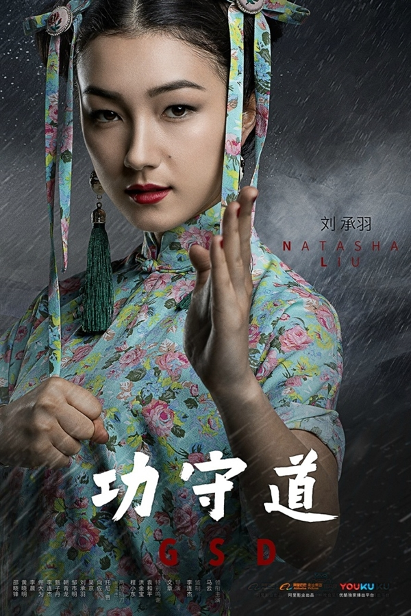 马云主演《功守道》首曝女性角色海报:90后混血女神