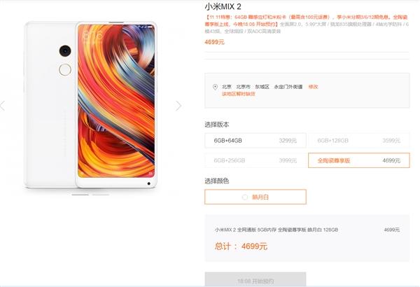 4699元!小米MIX2全陶瓷尊享版正式开卖:8G内存