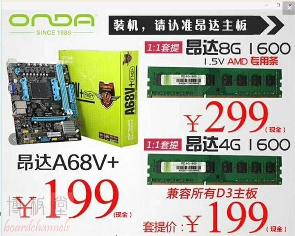昂达突然开始做内存:DDR3 AMD专用 真心便宜