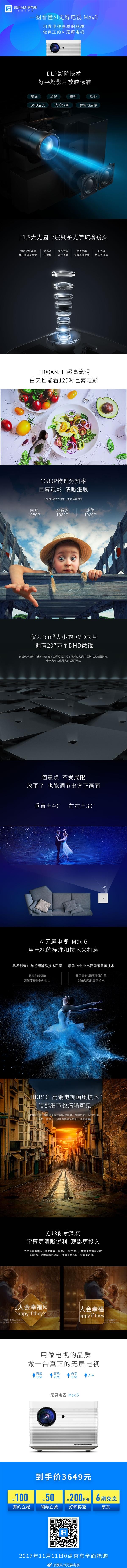 3999元 暴风发布AI无屏电视Max6 支持120寸巨幕的照片 - 12