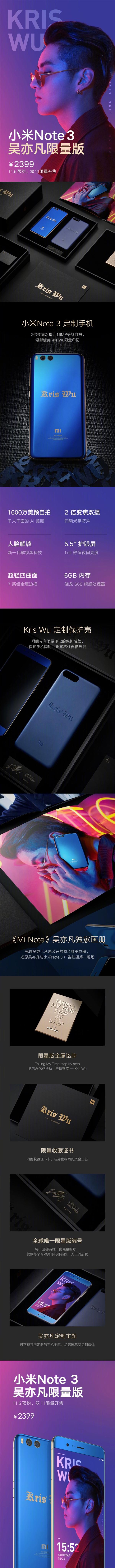 2399元!吴亦凡定制版小米Note 3发布:限量3000套的照片 - 2