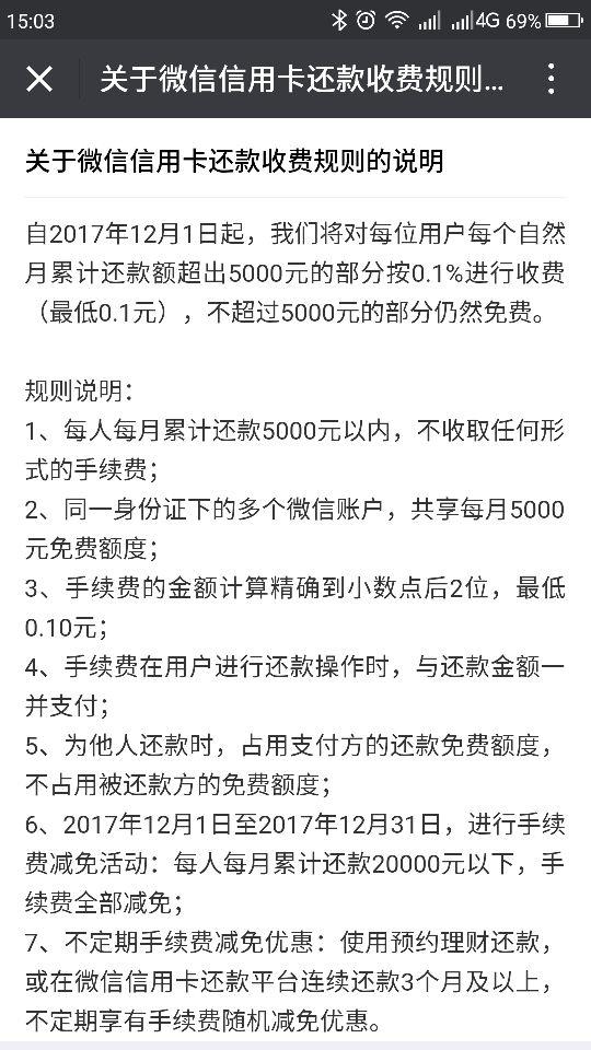 微信宣布信用卡还款开征手续费:5000元以上部分收0.1%