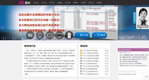 国内首起黄牛抢购软件案宣判:三人获刑