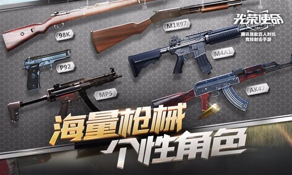 腾讯吃鸡手游《光荣使命》正式发布:百人竞技射击