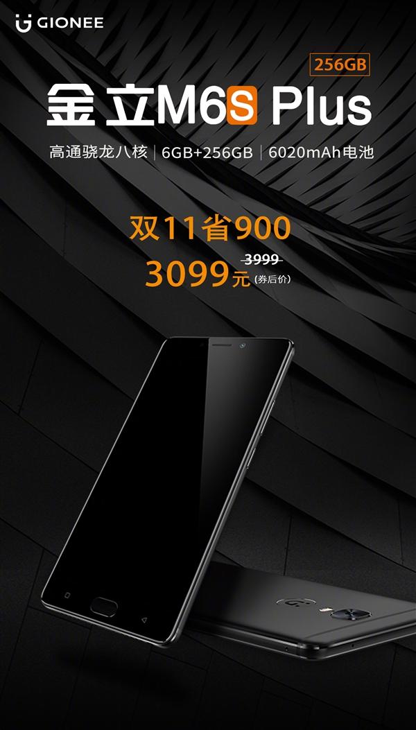 配6020mAh电池!金立M6S Plus 6+256GB版售价3099元