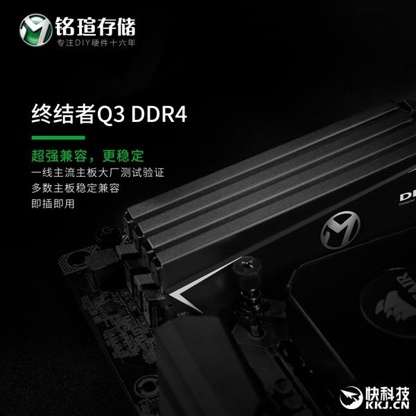铭�u正式杀入内存:首发终结者Q3 DDR4 擎天柱铠甲