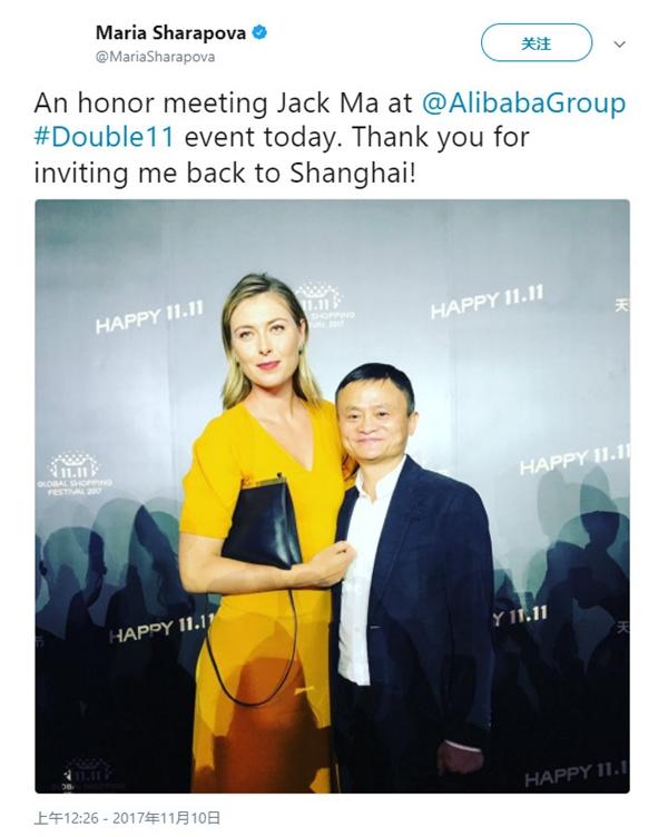 网坛第一美女莎拉波娃与马云同框出镜:上演最萌身高差