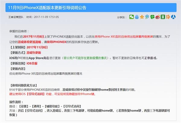 """iPhone X玩《王者荣耀》""""白条""""误触抓狂!官方解决办法来了"""