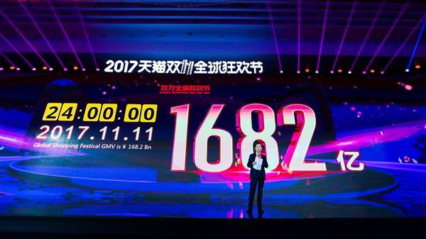 阿里CEO张勇:双11创造的既是中国高度 更是全球高度