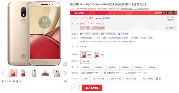 Moto M仅售995元:4GB内存+1080P屏幕