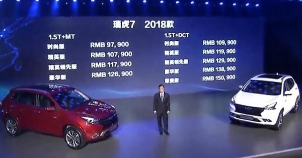 奇瑞瑞虎7 1.5T手动挡上市:9.79万起