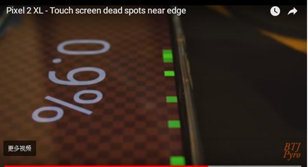 Pixel 2 XL曝边缘触控失灵 谷歌:软件BUG 我修就是了