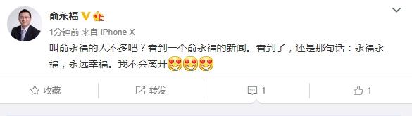 俞永福亲自回应离职阿里传闻:永远幸福 不会离开