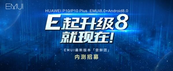 EMUI 8.0全新驾临!华为P10启动安卓8.0内测