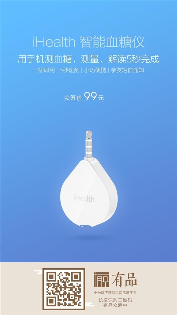 小米众筹新品揭晓:99元血糖仪