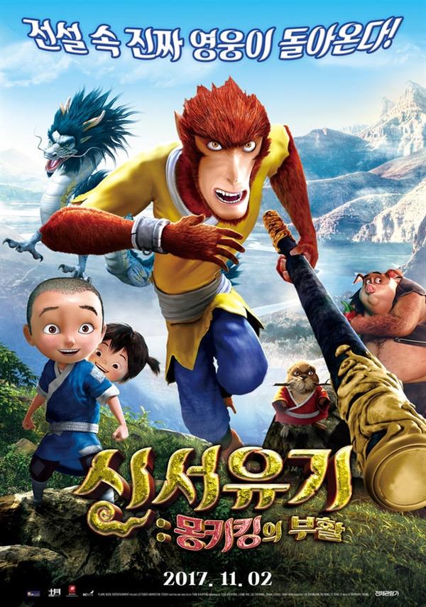 国产最强动画《大圣归来》韩国上映:观众好评爆表