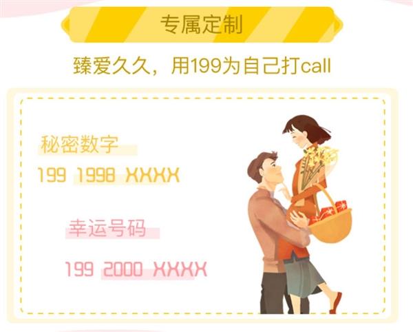 史上最牛!中国电信全新199靓号段来了:这号码给跪