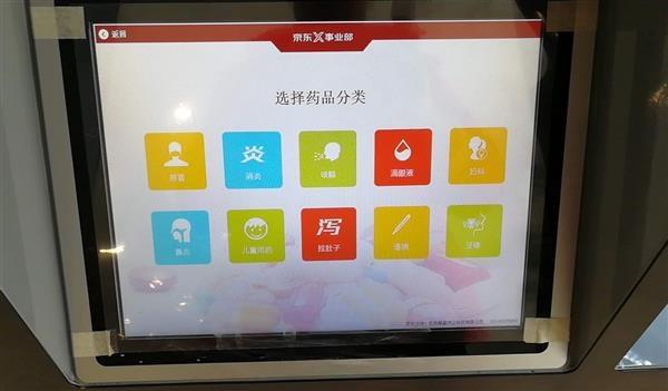 京东智能无人售药柜亮相:24小时营业/3秒一盒出药